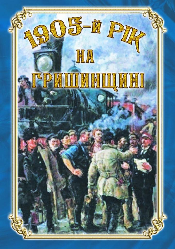 Кордюков В.В. 1905-й рік на Гришинщині (2020)