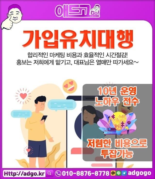 효목2동사이트마케팅