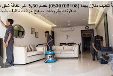 شركة تنظيف منازل بجدة (0530709108) خصم 30% على نظافة شقق مساجد صالونات مفروشات مسابح خزانات تنظيف بالبخار بجدة