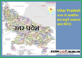 Uttar Pradesh importance General Knowledge