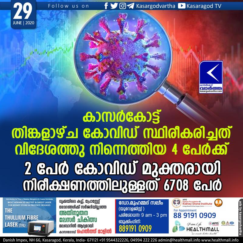 Kasaragod, Kerala, News, COVID-19, Case, Top-Headlines, Trending, 4 Covid positive cases in Kasaragod