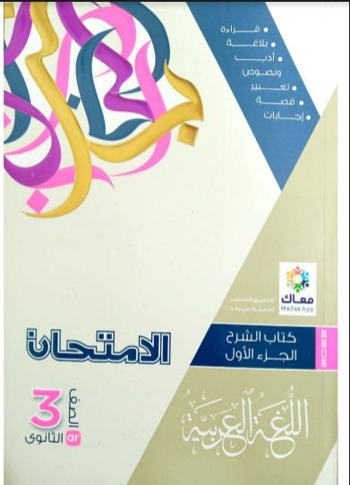 تحميل كتاب الامتحان لغة عربية كتاب الشرح الجزء الاول pdf للصف الثالث الثانوي  2022