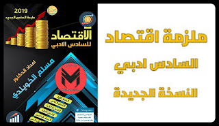 تحميل ملزمة الاقتصاد للصف السادس الأدبي 2020 النسخة الجديدة د. مسلم الخويلدي