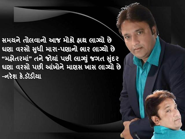 घणा वरसो पछी आंखोने माणस खास लाग्यो छे Gujarati Muktak By Naresh K. Dodia