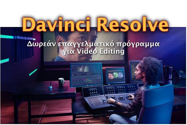 DaVinci Resolve - Δωρεάν επαγγελματικό πρόγραμμα για Video Editing