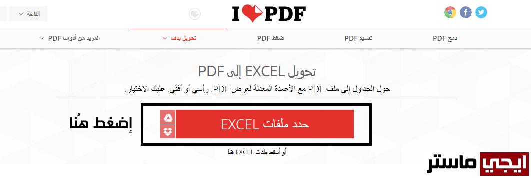 كيفية تحويل ملف اكسل Excel إلى PDF