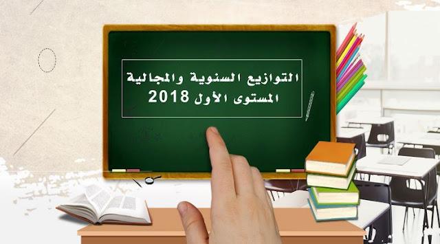 توزايع سنوية و مجالية المستوى الأول 2018.2019