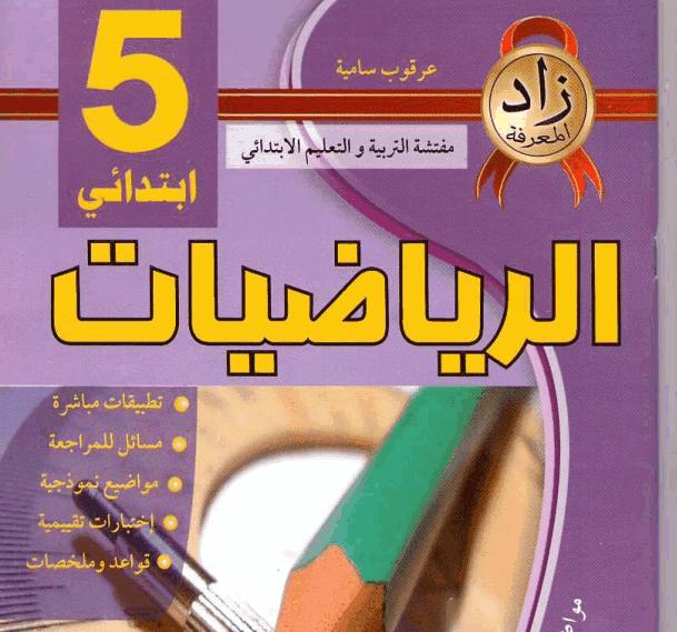 كتاب زاد المعرفة في مادة الرياضيات للسنة الخامسة إبتدائي