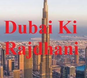 दुबई की राजधानी क्या है | Dubai Ki Rajdhani
