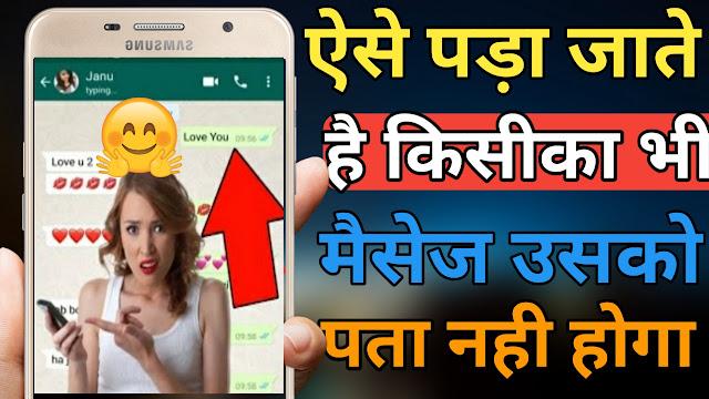 Hidden Unseen WhatsApp Chat App Review