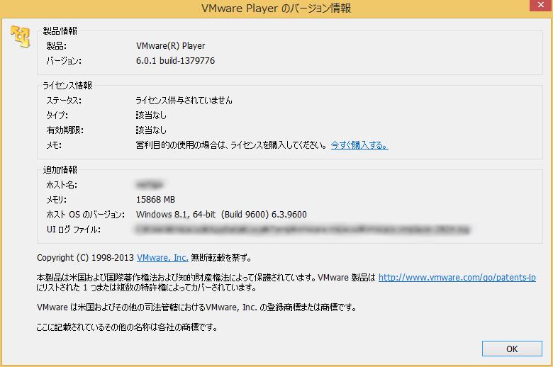 VMware Player アップデート - ver 6.0.1
