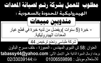 """وظائف خاليه بالسعودية للعمل بشركة """"رتم"""" لصيانه المعدات الهيدروليكية 28-1-2017"""
