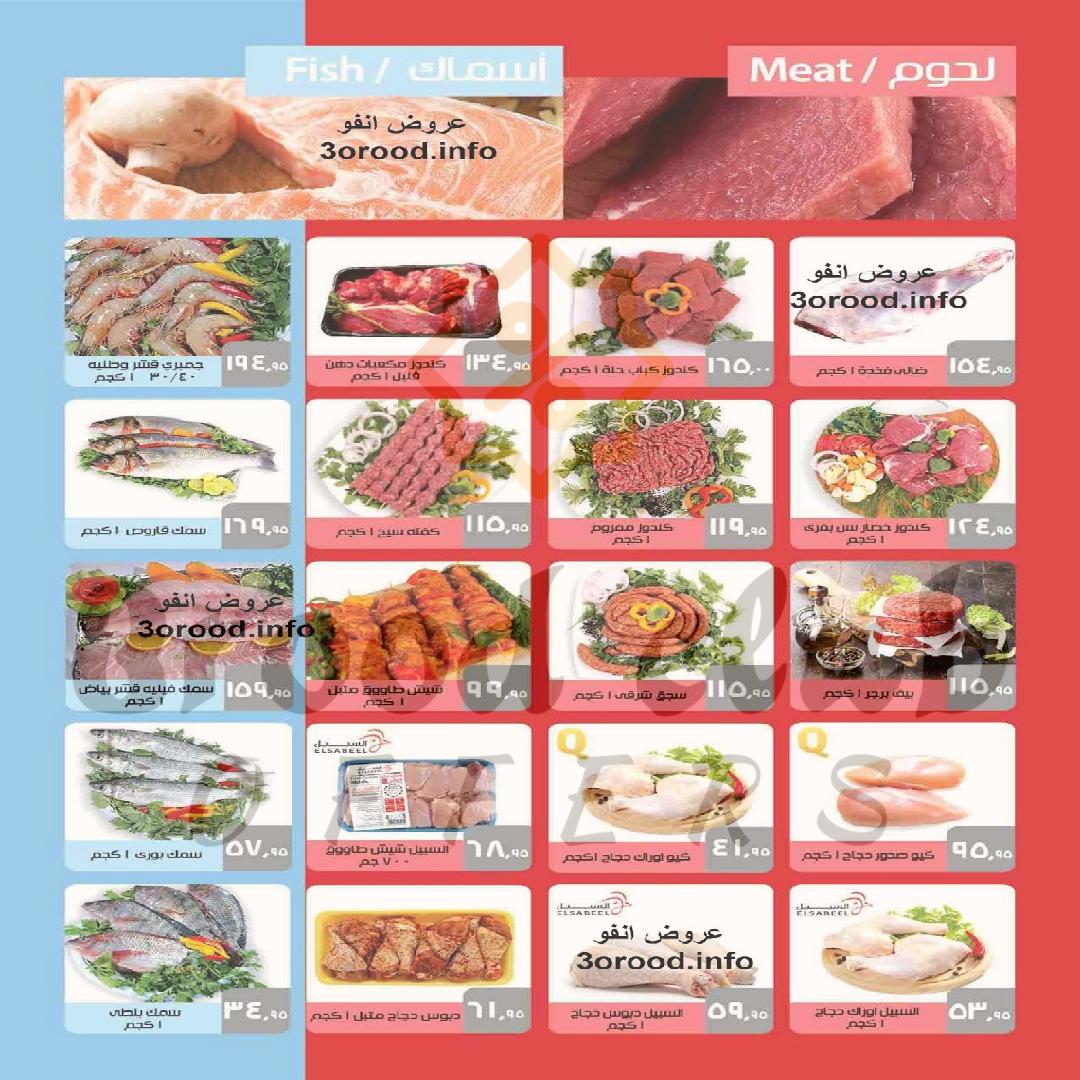 عروض سعودى ماركت رمضان من 30 ابريل