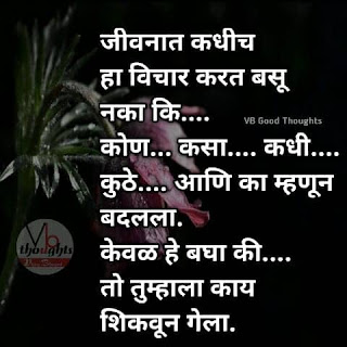जीवन-good-thoughts-in-marathi-on-life-motivational-quotes-with-photo-vb-good-thoughts