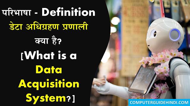 परिभाषा - डेटा अधिग्रहण प्रणाली क्या है? [Definition - What is a data acquisition system? in Hindi]