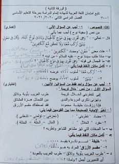 امتحان اللغة العربية تالته اعدادي 2021 قنا ج3