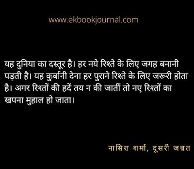 नासिरा शर्मा quotes