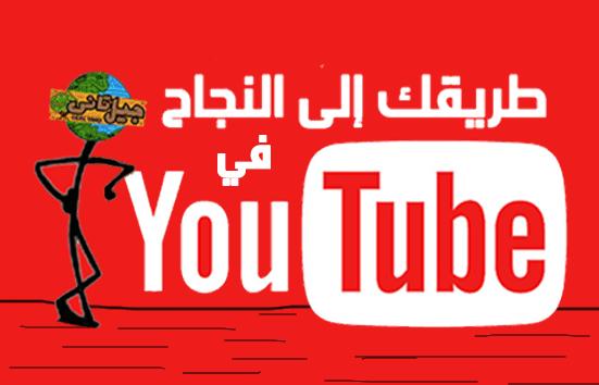 دورة طريقك الى النجاح فى اليوتيوب | The Way To Success On Youtube