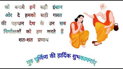 Guru Par Shayari
