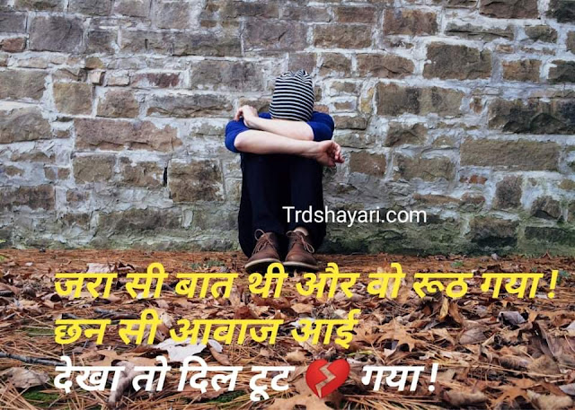 Jara si bat the  wo Ruth Gaya Chan say awaaz aayi Dekha to Dil toot gaya
