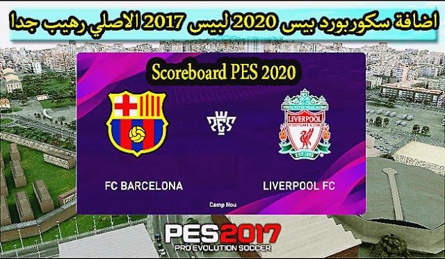 جديد !!! اضافة سكوربورد بيس 2020 لبيس 2017 الاصلي رهيب جدا | Scoreboard PES 2020