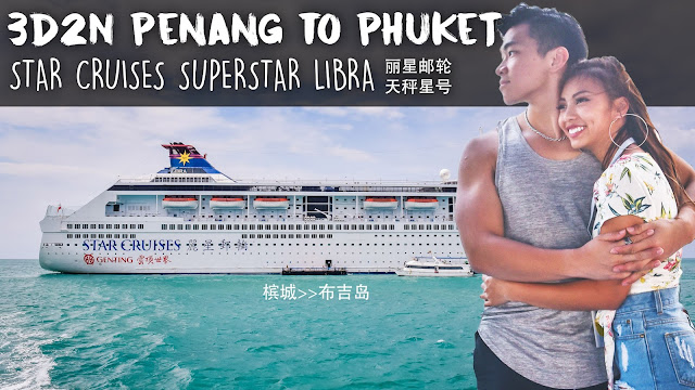 3D2N Penang Phuket with Star Cruises Superstar Libra |三天两夜槟城普吉岛之旅-每人从RM699++开始