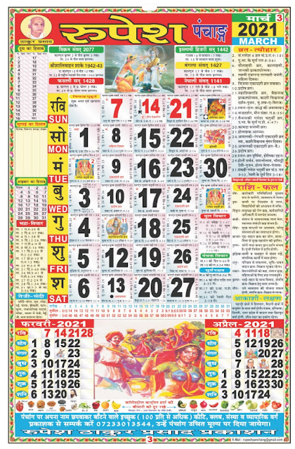 March 2021 - Rupesh Thakur Prasad Calendar