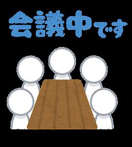 オンラインステータスのイラスト(会議中)