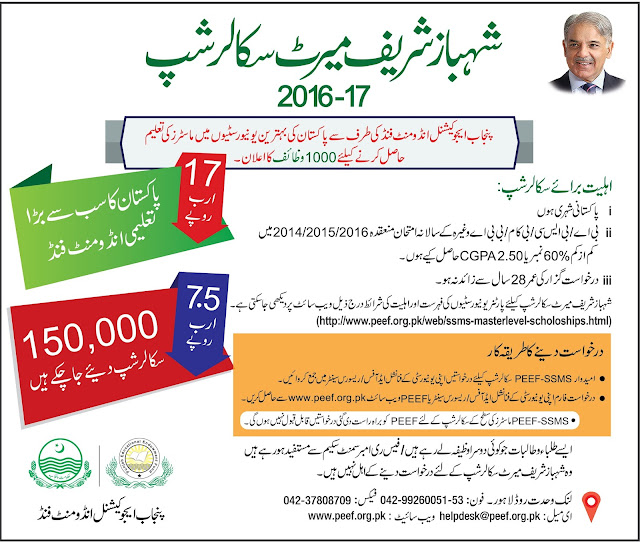 PEEF Scholarships 2017 in Pakistan