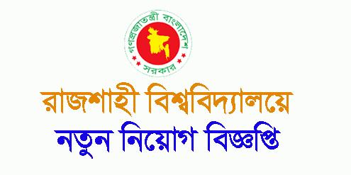 রাজশাহী বিশ্ববিদ্যালয়ে নিয়োগ বিজ্ঞপ্তি