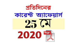 25th May Current Affairs in Bengali pdf