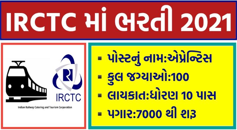 IRCTC Recruitment 2021 Apply Online 100 Computer Operator Vacancies