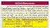 Minority School, Valsad Recruitment for Shikshan Sahayak Post 2020