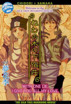 Nemunoki no Geshukusou Manga