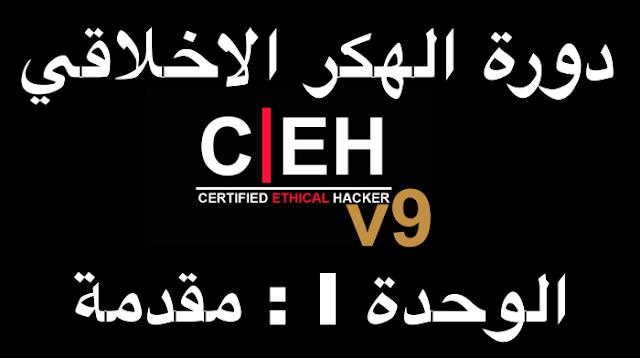 (دورة الهكر الاخلاقي CEH V9 )  الوحدة الاولى : مقدمة