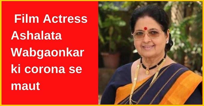Film Actress  Ashalata Wabgaonkar ki corona se maut