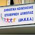 Ανακοίνωση της ΔΗ.Κ.Ε.Α. Αλμωπίας