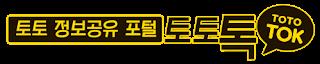 먹튀검증 사이트 토토톡