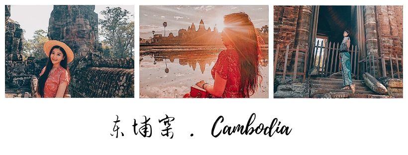 #ShiniInCAMBODIA