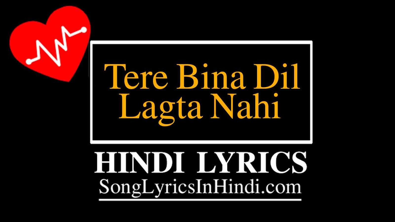तेरे बिना दिल लगता नहीं Tere Bina Dil Lagta Nahi Lyrics – Lakhwinder Wadali