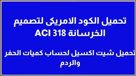 تحميل مباشر الكود الامريكي في تصميم الخرسانة pdf 2019 مترجم للغة العربية ACI 318 ميديا فاير