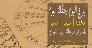 أبراج اليوم الإثنين 13-4-2020 Abraj | حظك اليوم الإثنين 13/4/2020 | توقعات الأبراج الإثنين 13 نيسان \ ابريل 2020