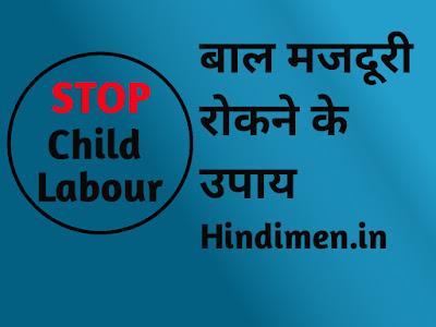 STOP child labour in hindi language, बाल मजदूरी रोकने के उपाय, बाल श्रम को रोकने के उपाय, bal Mazdoori, bal majduri, bal sharam in hindi