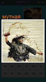 женщина сидит в мутной воде и бросается грязью во все стороны