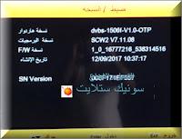 احدث ملف قنوات GHOST V2 HD