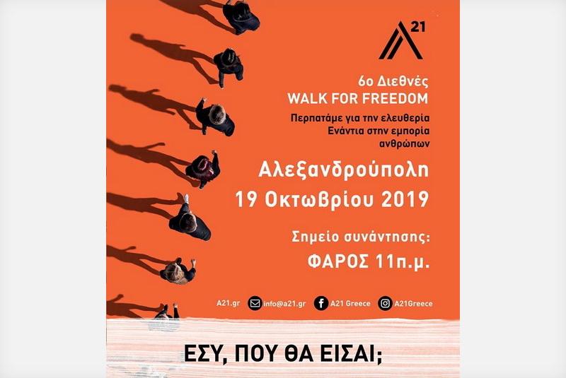 1ο Walk for Freedom στην Αλεξανδρούπολη