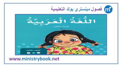 كتاب اللغة العربية للصف الثالث الجزء الثاني 2019-2020-2021
