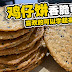 简易鸡仔饼食谱 分享自制鸡仔饼,材料和做法简单,在家做来吃!