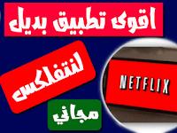 افضل منافس و بديل لنتفلكس netflix لمشاهدة احدث الأفلام و المسلسلات مجانا