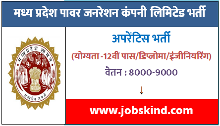 मध्य प्रदेश पावर जनरेशन कंपनी लिमिटेड भर्ती MPPGCL Recruitment 2020 Madhya Pradesh Govt Jobs MPPGCL Application Form Madhya Pradesh Power Generation Company Limited Recruitment 2020, MPPGCL Recruitment, MPPGCL Jobs, MPPGCL Vacancy, Madhya Pradesh Power Generation Company Limited Jobs Notification, Madhya Pradesh Power Generation Company Limited Sarkari Recruitment,
